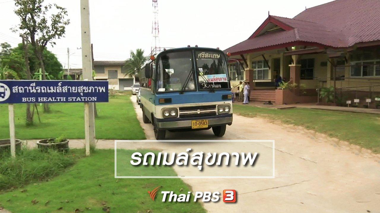 จับตาสถานการณ์ - ตะลุยทั่วไทย : รถเมล์สุขภาพ