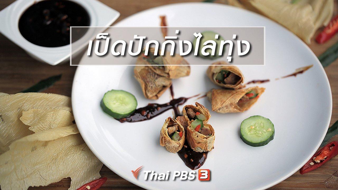 Foodwork - เมนูอาหารฟิวชัน : เป็ดปักกิ่งไล่ทุ่ง