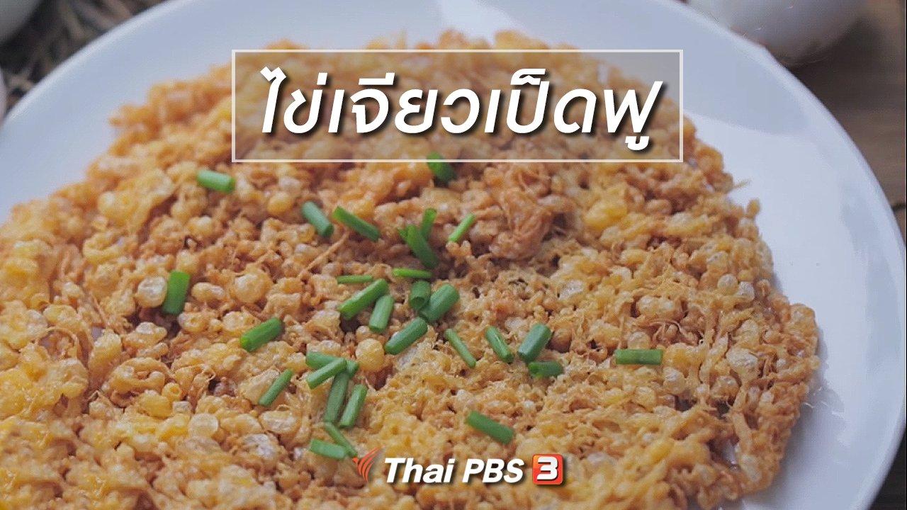 Foodwork - เมนูอาหารฟิวชัน : ไข่เจียวเป็ดฟู