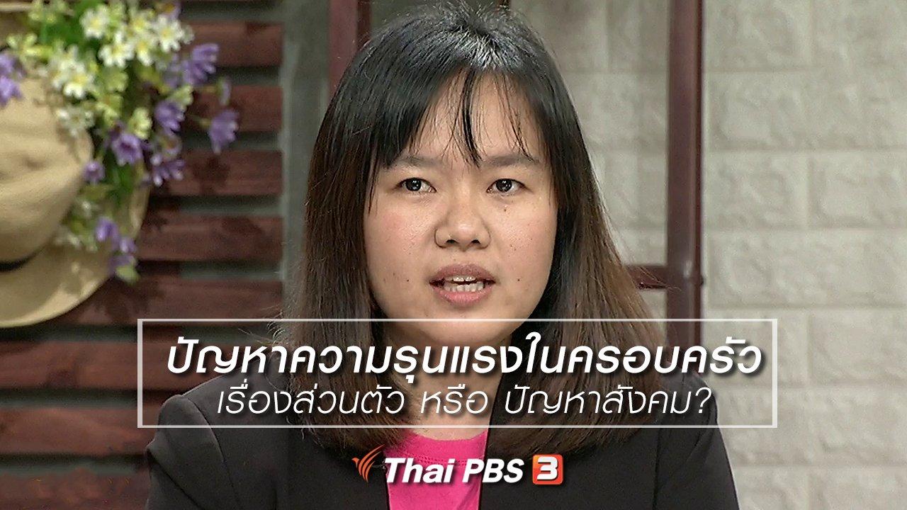นารีกระจ่าง - นารีสนทนา : ปัญหาความรุนแรงในครอบครัวเรื่องส่วนตัว หรือ ปัญหาสังคม?