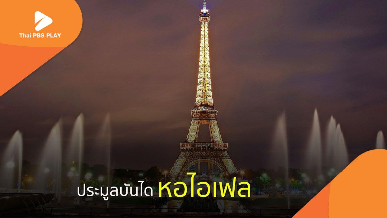 Thai PBS Play - ประมูลบันไดหอไอเฟล