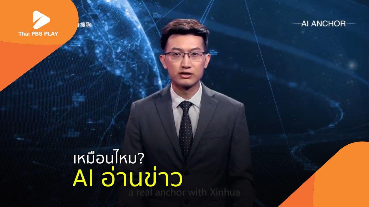 Thai PBS Play - เหมือนไหม? AI อ่านข่าว