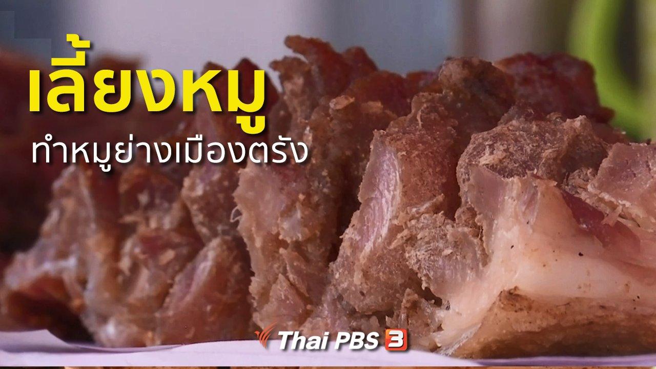 ทุกทิศทั่วไทย - ชุมชนทั่วไทย : เลี้ยงหมูทำหมูย่างเมืองตรัง