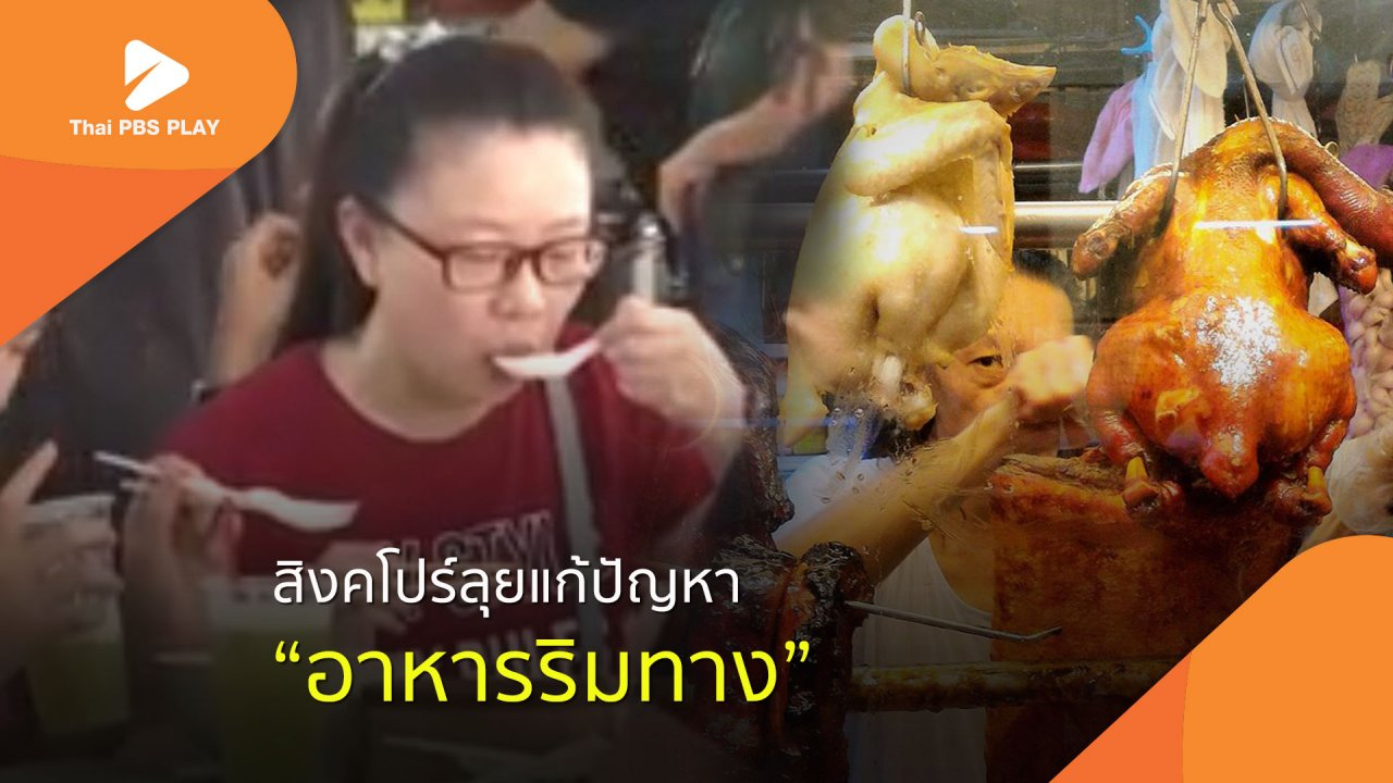 "Thai PBS Play - สิงคโปร์แก้ปัญหา ""อาหารริมทาง"" อย่างไร?"