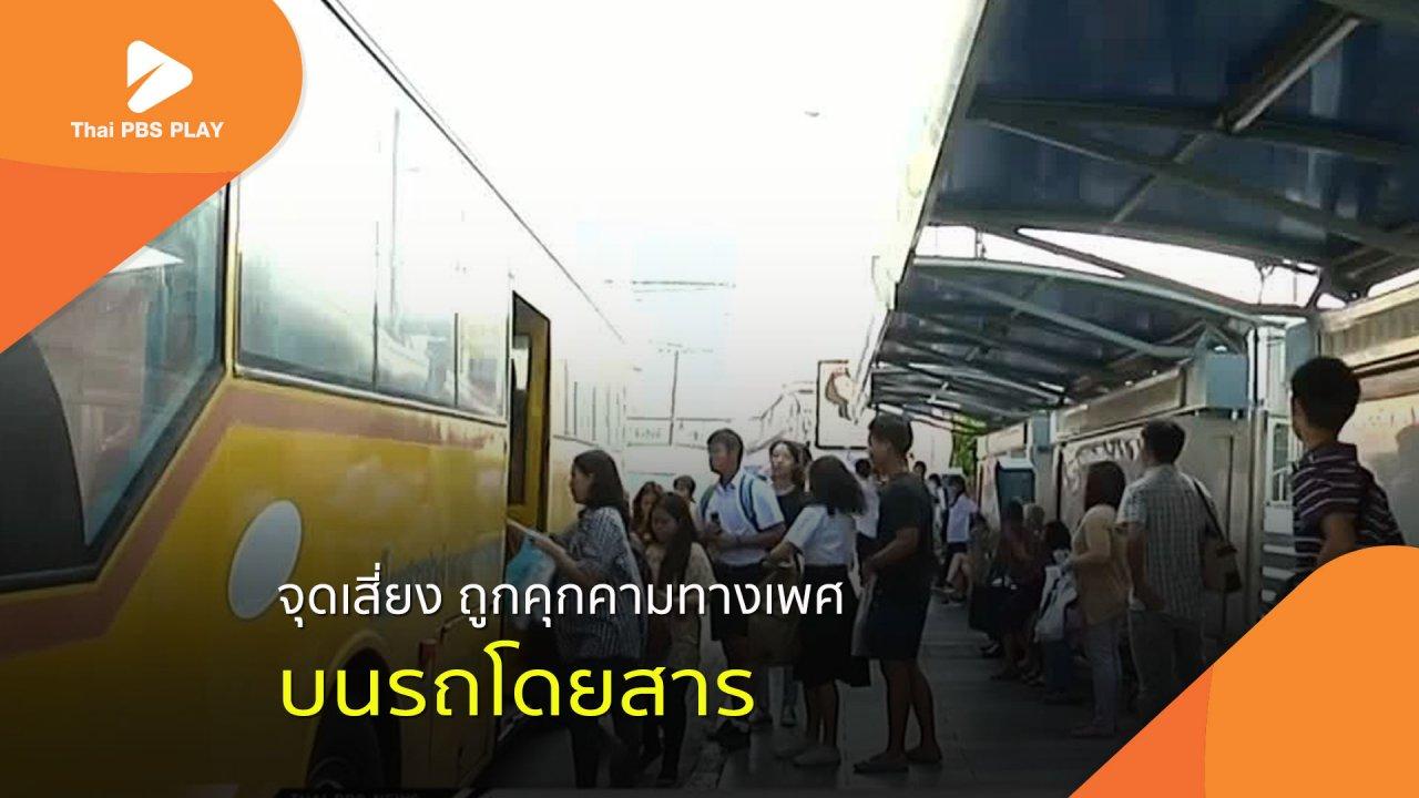 Thai PBS Play - จุดเสี่ยงคุกคามทางเพศบนรถโดยสาร