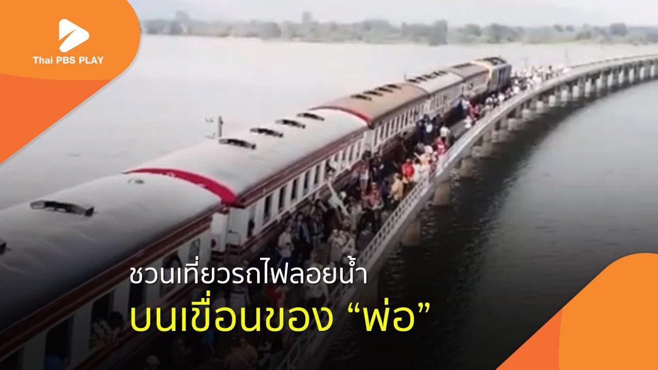 """Thai PBS Play - ชวนเที่ยวรถไฟลอยน้ำ บนเขื่อนของ """"พ่อ"""""""