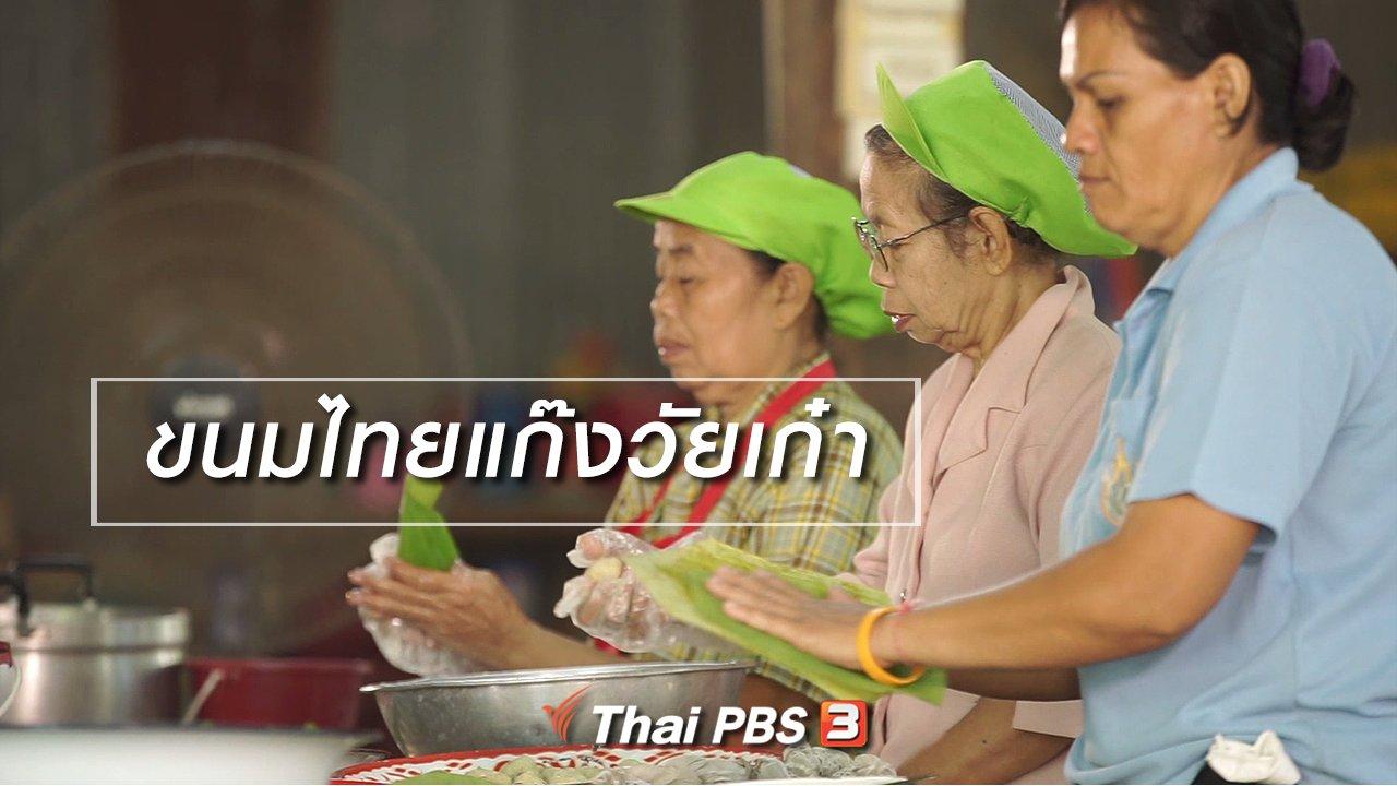 ลุยไม่รู้โรย สูงวัยดี๊ดี - สูงวัยไทยแลนด์ : ขนมไทยแก๊งวัยเก๋า