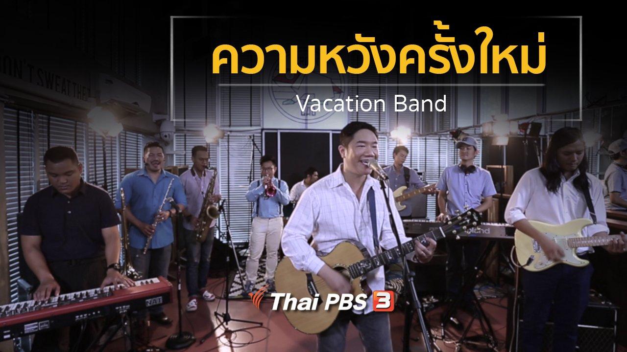 นักผจญเพลง - ความหวังครั้งใหม่ - Vacation Band