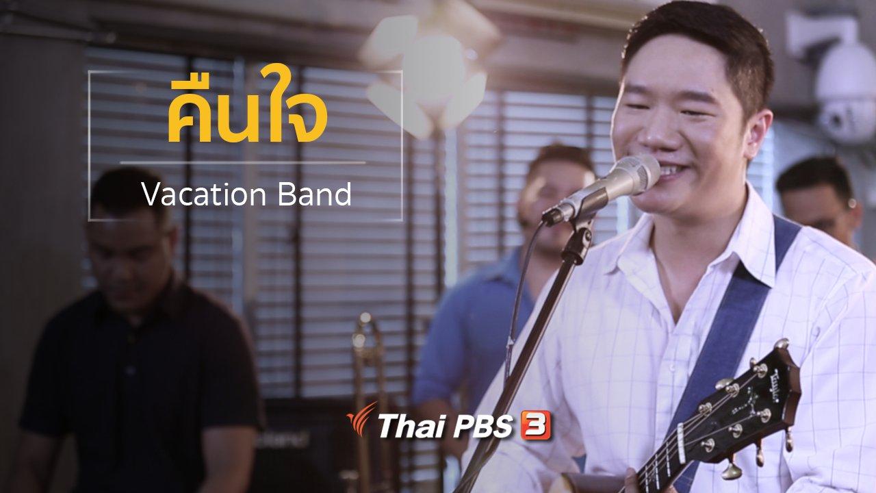 นักผจญเพลง - คืนใจ - Vacation Band