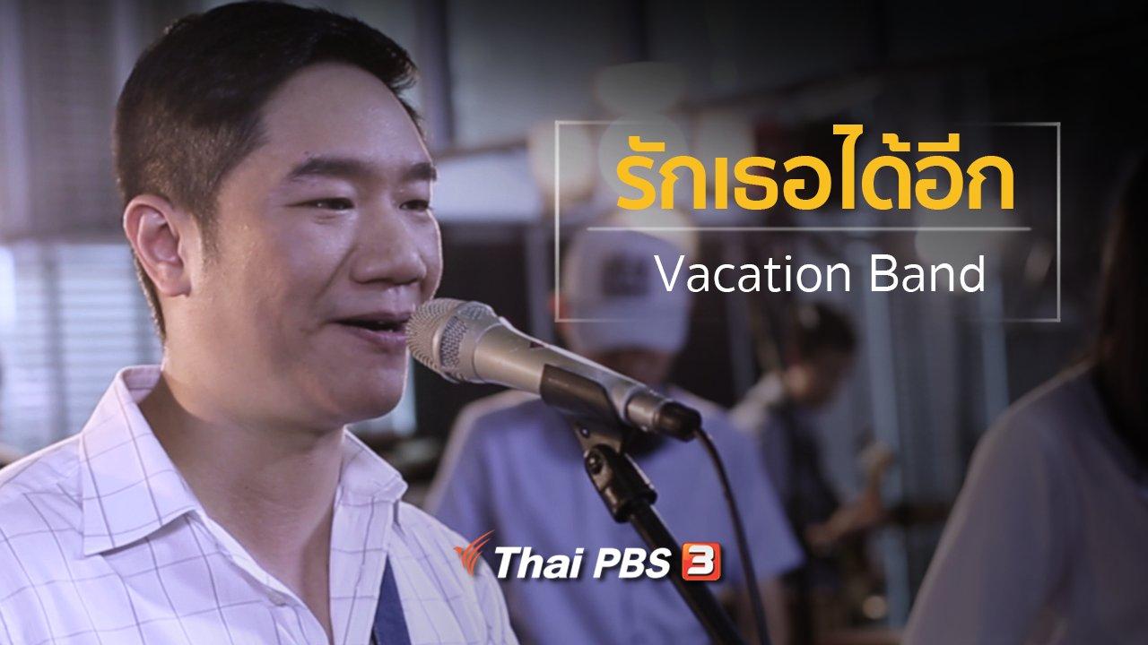 นักผจญเพลง - รักเธอได้อีก - Vacation Band
