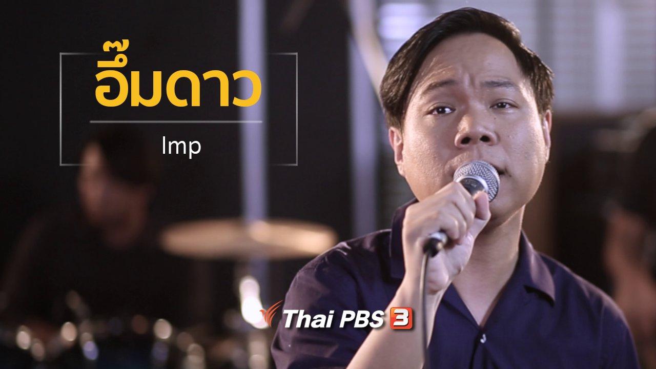 นักผจญเพลง - อึ๊มดาว - Imp