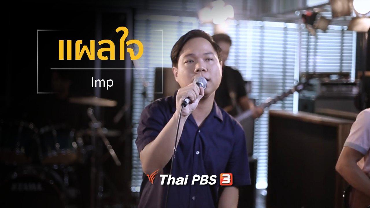นักผจญเพลง - แผลใจ - Imp