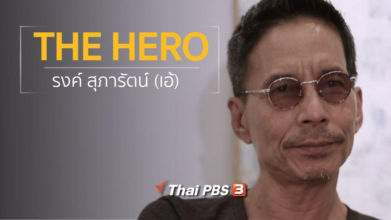 นักผจญเพลง - THE HERO - รงค์ สุภารัตน์ (เอ้)