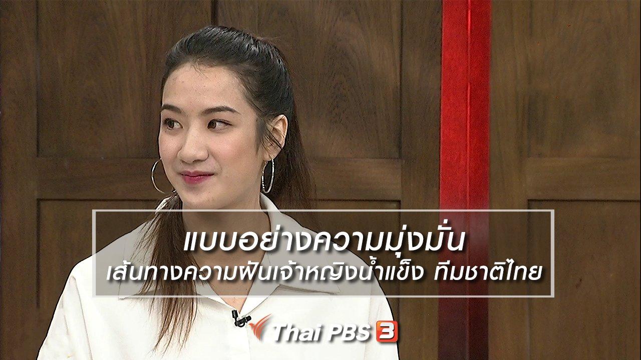 นารีกระจ่าง - นารีสนทนา : แบบอย่างความมุ่งมั่น เส้นทางความฝันเจ้าหญิงน้ำแข็ง ทีมชาติไทย