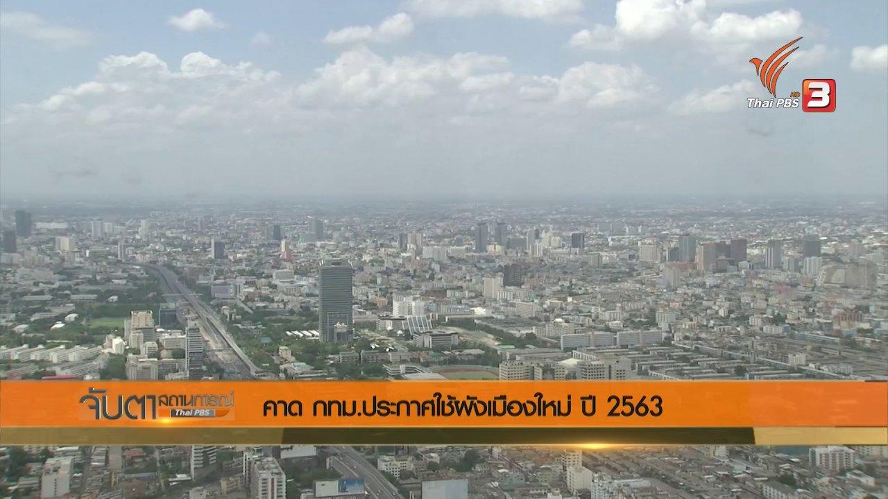 จับตาสถานการณ์ - คาด กทม.ประกาศใช้ผังเมืองใหม่ ปี 2563