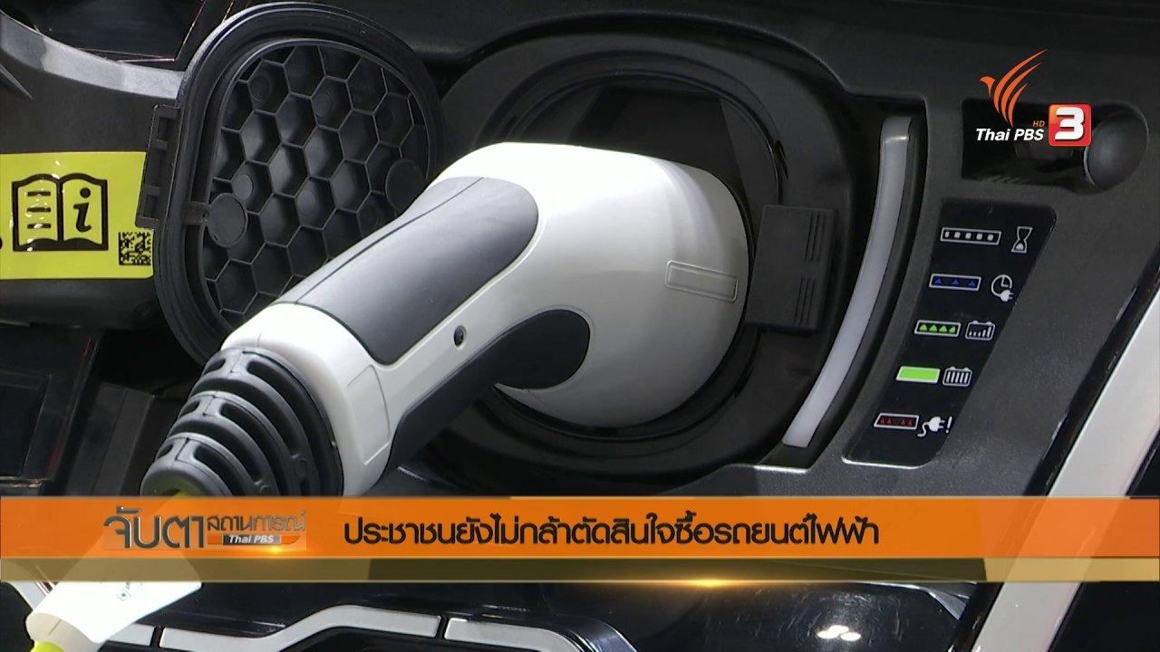 จับตาสถานการณ์ - ประชาชนยังไม่กล้าตัดสินใจซื้อรถยนต์ไฟฟ้า