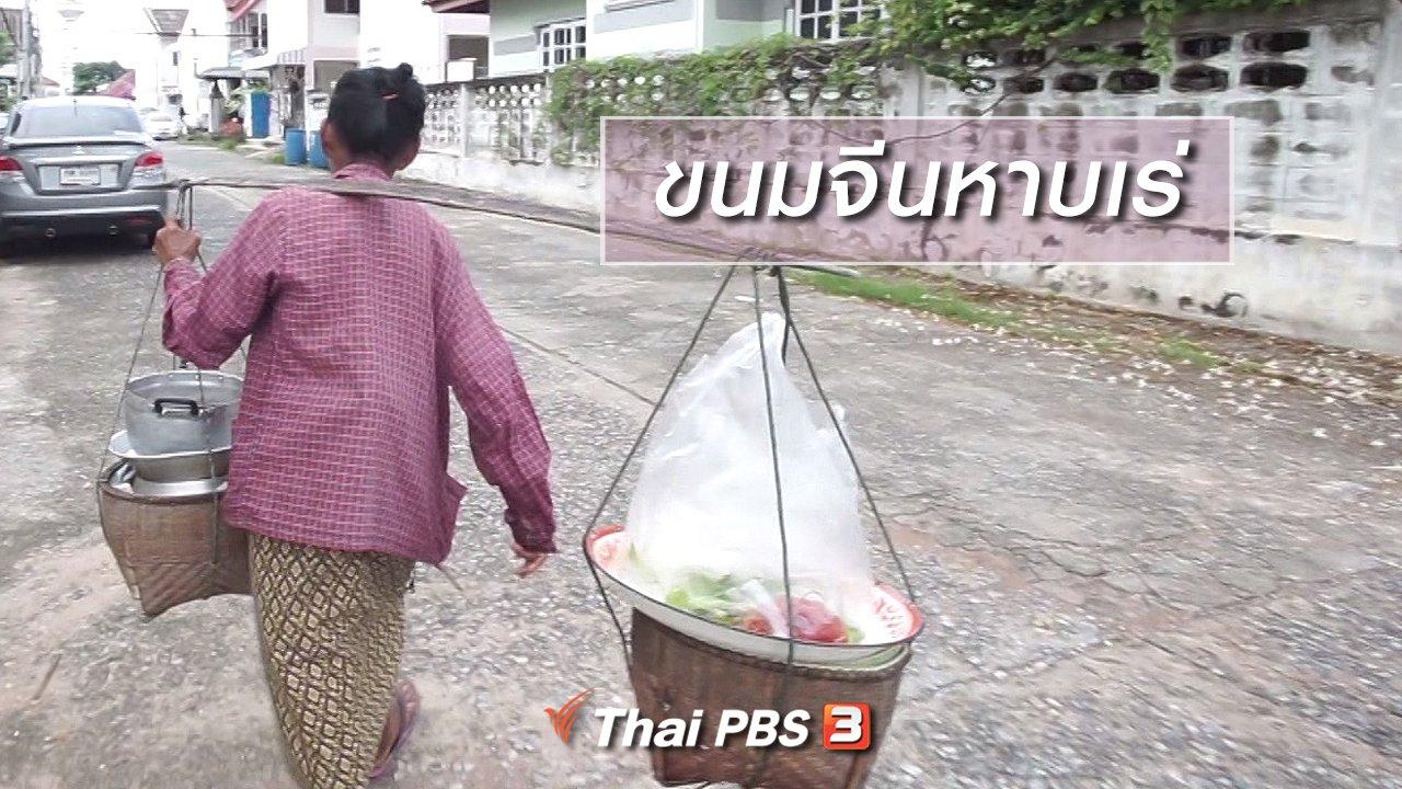 ลุยไม่รู้โรย - สูงวัยไทยแลนด์ : ขนมจีนหาบเร่