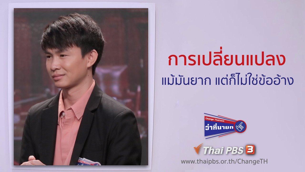 Change Thailand ว่าที่นายก - การเปลี่ยนแปลงแม้มันยาก แต่ก็ไม่ใช่ข้ออ้าง