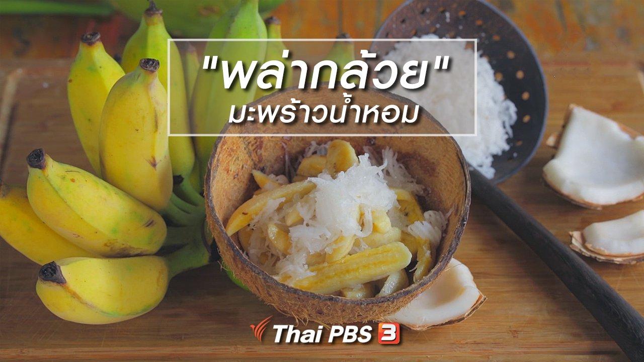 """Foodwork - เมนูอาหารฟิวชัน : """"พล่ากล้วย"""" มะพร้าวน้ำหอม"""