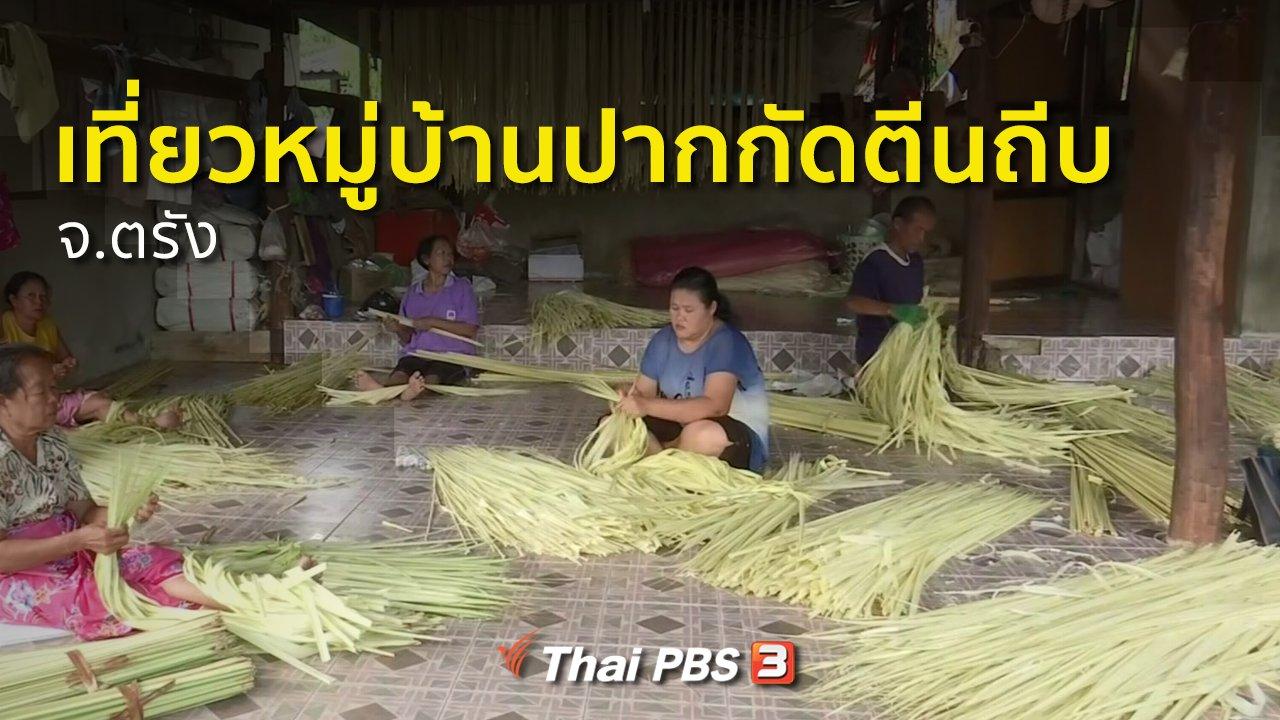 ทุกทิศทั่วไทย - ชุมชนทั่วไทย : เที่ยวชมหมู่บ้านปากกัดตีนถีบ จ.ตรัง