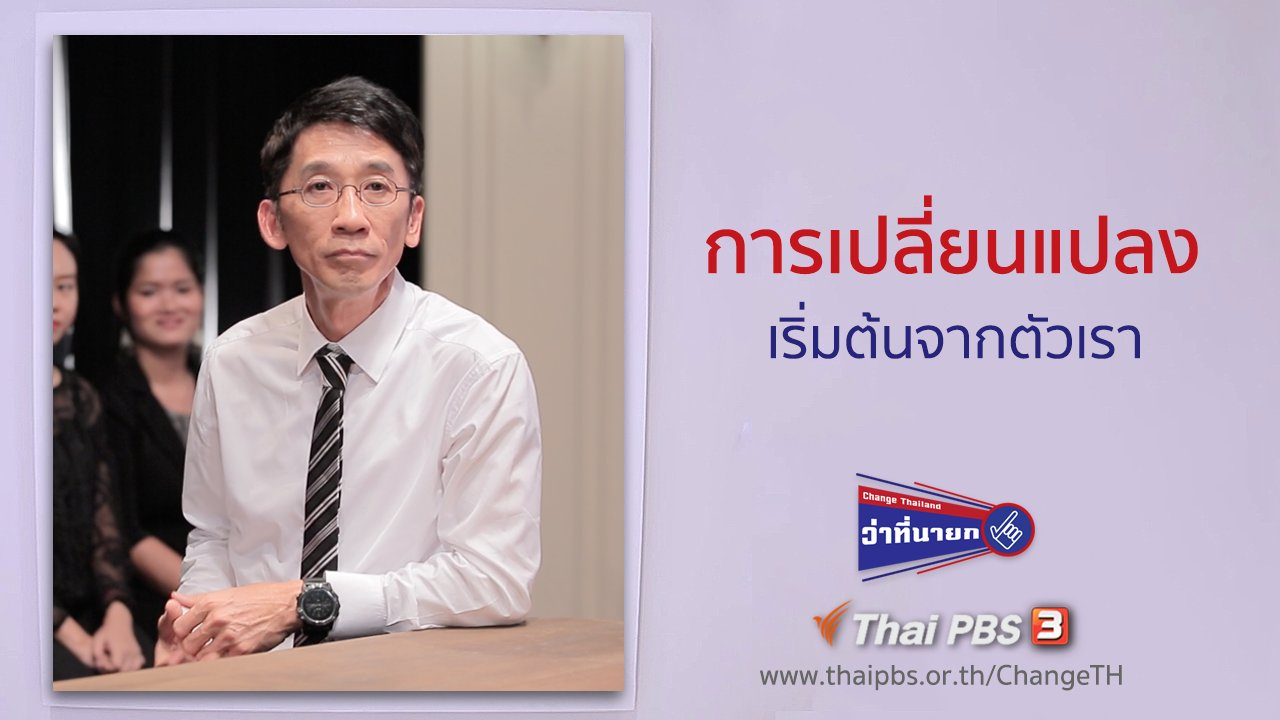 Change Thailand ว่าที่นายก - การเปลี่ยนแปลงเริ่มต้นจากตัวเรา