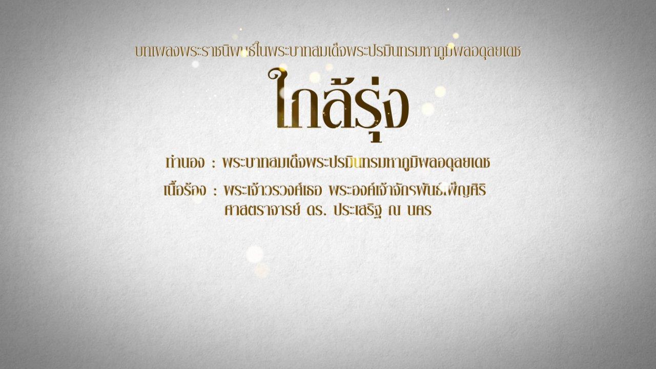 นักผจญเพลง - บทเพลงพระราชนิพนธ์ใกล้รุ่ง - รุ่งรัตน์ เหม็งพานิช (ไข่มุก)