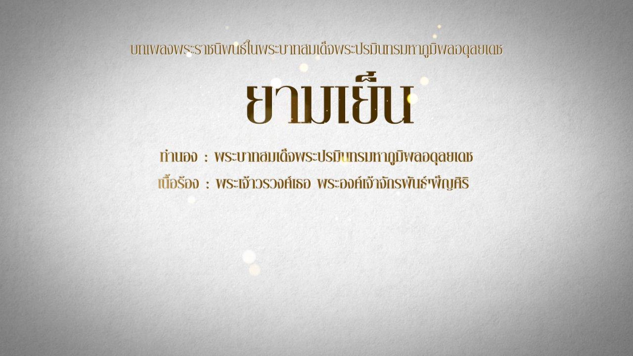 นักผจญเพลง - บทเพลงพระราชนิพนธ์ยามเย็น - รุ่งรัตน์ เหม็งพานิช (ไข่มุก)