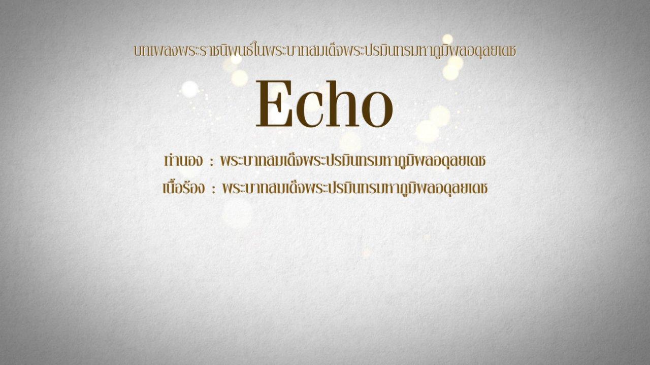 นักผจญเพลง - บทเพลงพระราชนิพนธ์ Echo - สุวีระ บุญรอด (คิว)