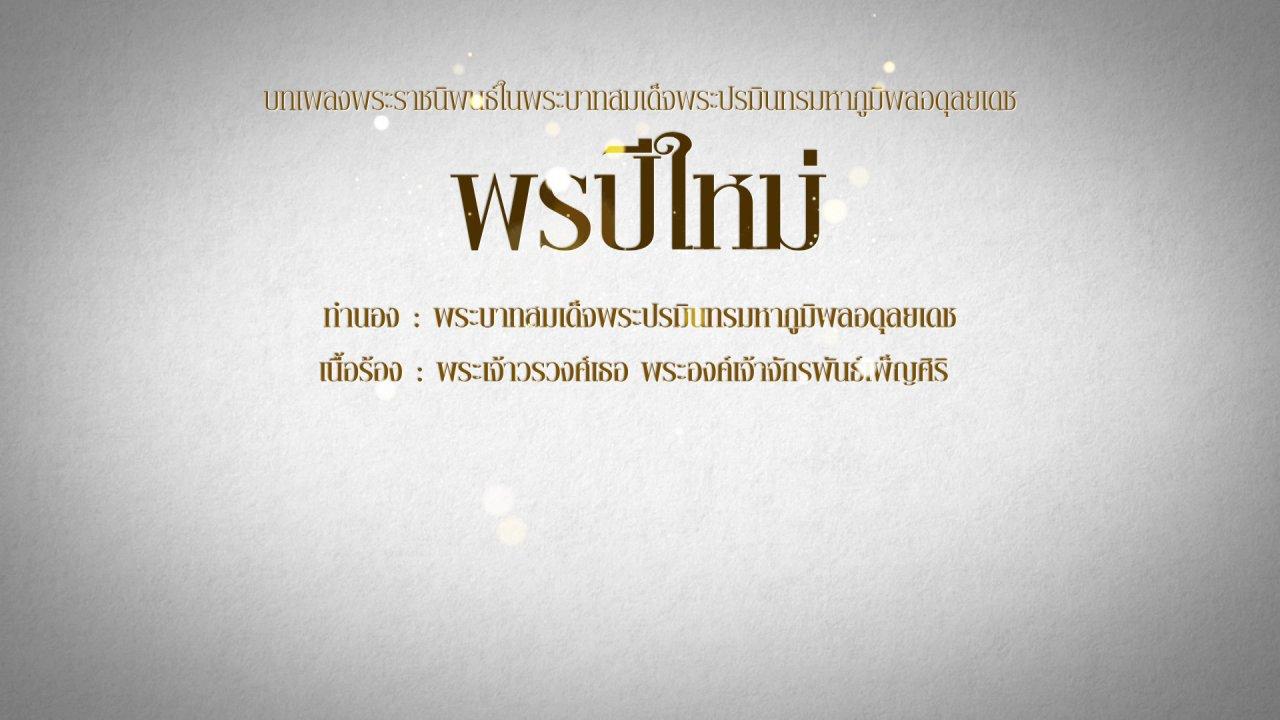 นักผจญเพลง - บทเพลงพระราชนิพนธ์พรปีใหม่ - รุ่งรัตน์ เหม็งพานิช (ไข่มุก)