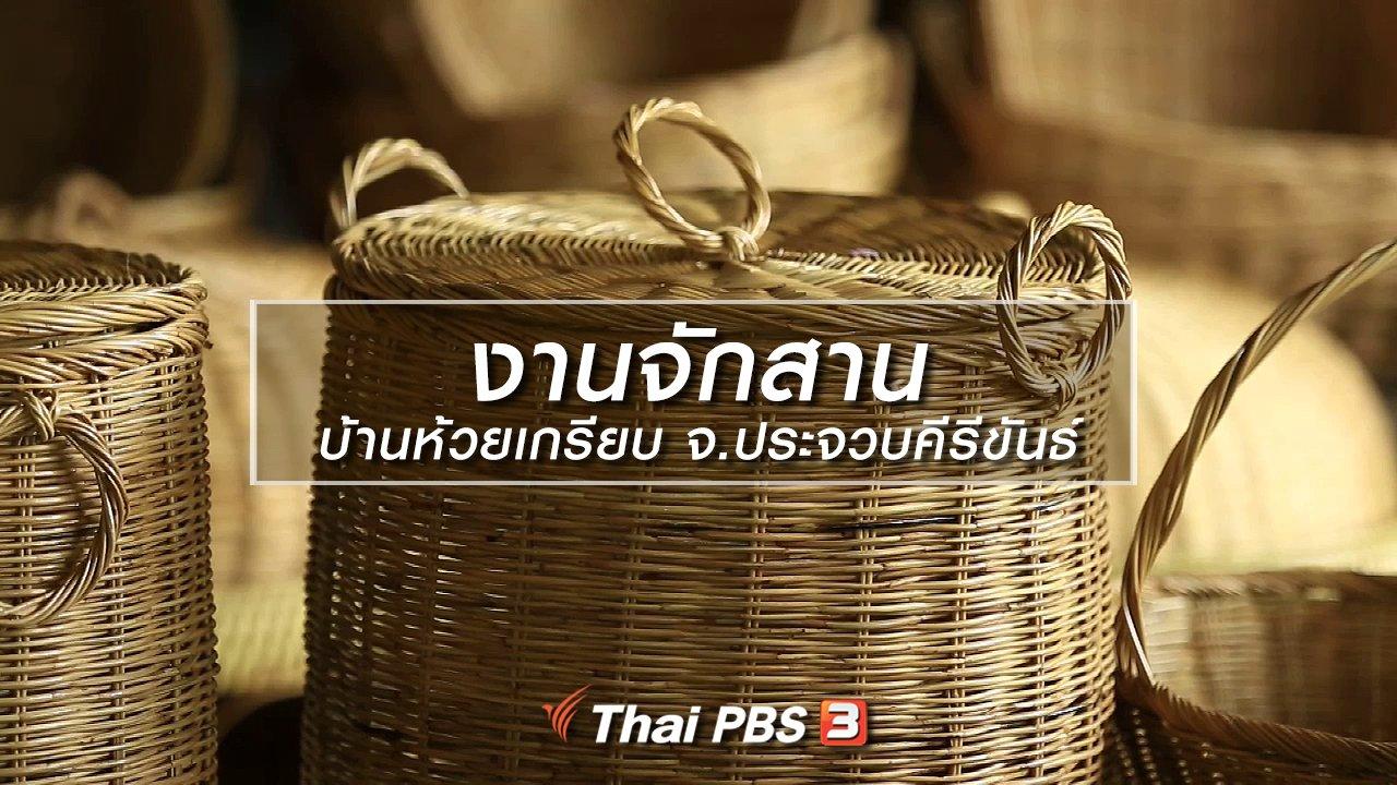 ทั่วถิ่นแดนไทย - เรียนรู้วิถีไทย : งานจักสาน บ้านห้วยเกรียบ จ.ประจวบคีรีขันธ์