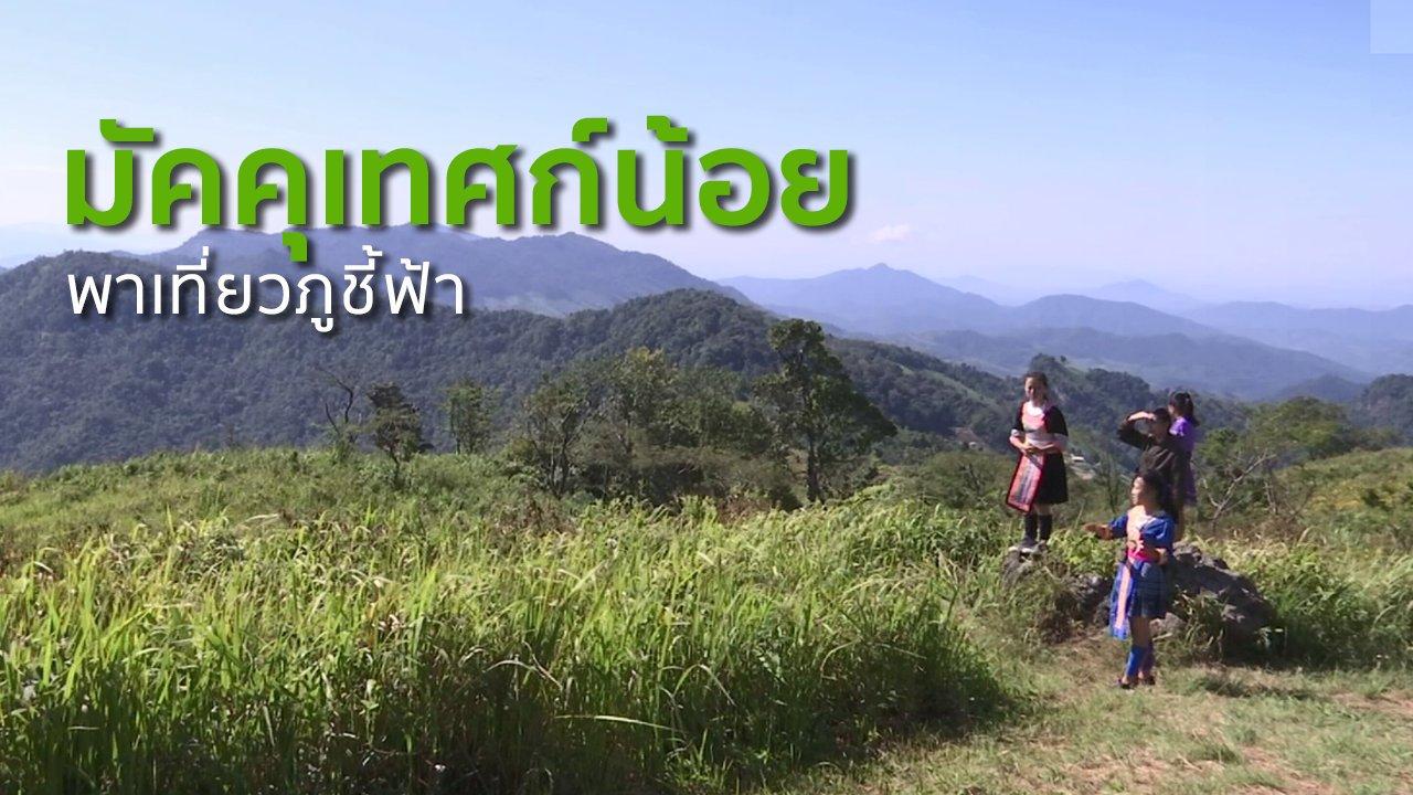 ทุกทิศทั่วไทย - ชุมชนทั่วไทย : มัคคุเทศก์น้อยพาเที่ยวภูชี้ฟ้า