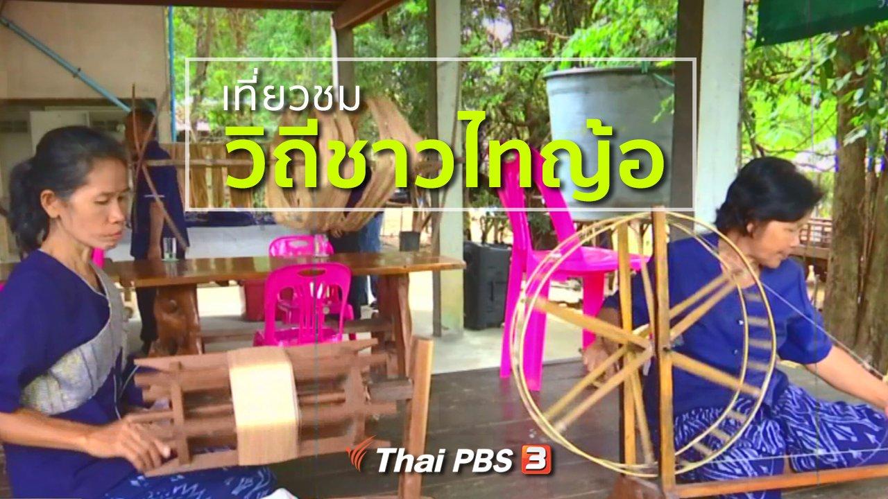 ทุกทิศทั่วไทย - ชุมชนทั่วไทย : เที่ยวชมวิถีชาวไทญ้อ