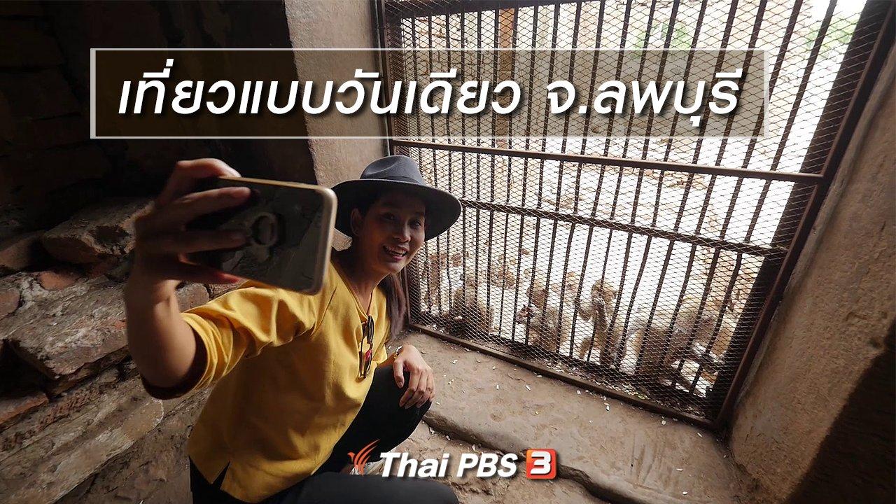 เที่ยวไทยไม่ตกยุค - เที่ยวทั่วไทย : เที่ยวแบบวันเดียว จ.ลพบุรี