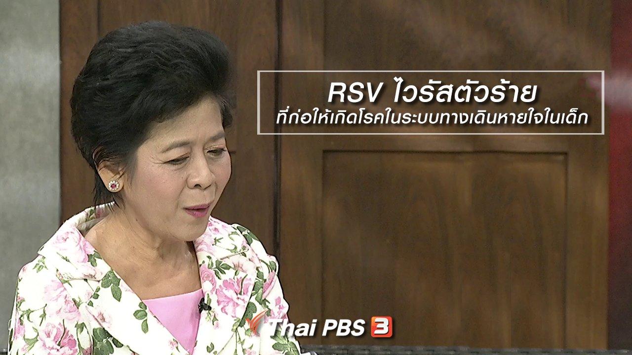 นารีกระจ่าง - นารีสนทนา : RSV ไวรัสตัวร้ายที่ก่อให้เกิดโรคในระบบทางเดินหายใจในเด็ก