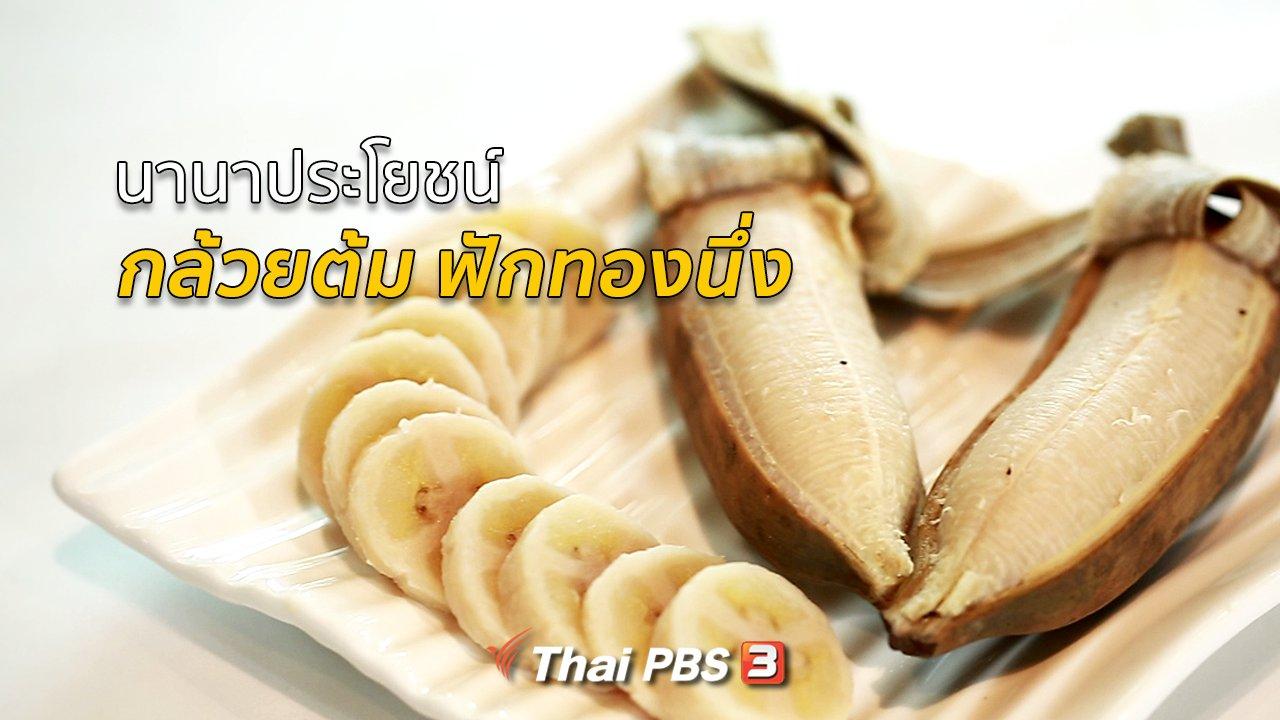 คนสู้โรค - กินดี อยู่ดี กับหมอพรเทพ : กล้วยต้ม ฟักทองนึ่ง