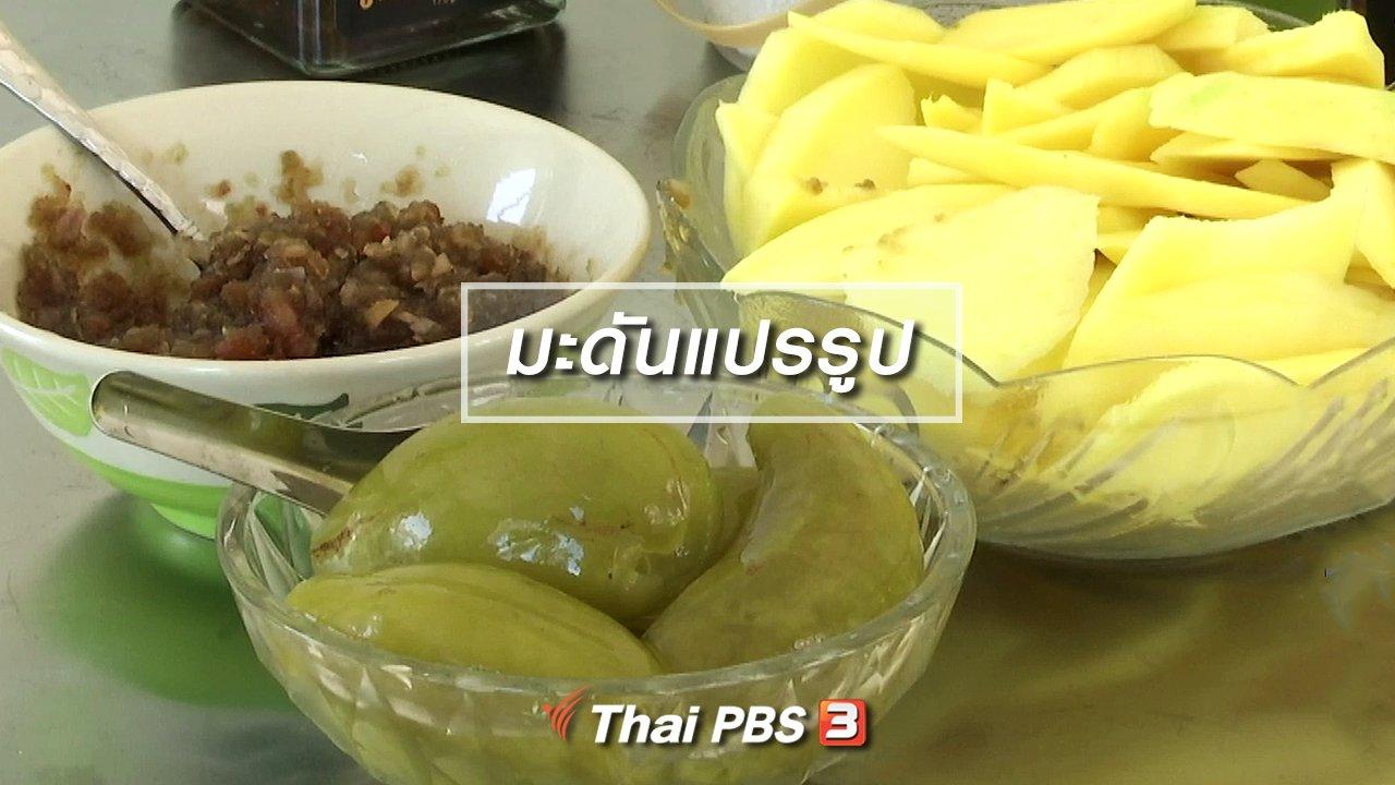 จับตาสถานการณ์ - ตะลุยทั่วไทย : มะดันแปรรูป