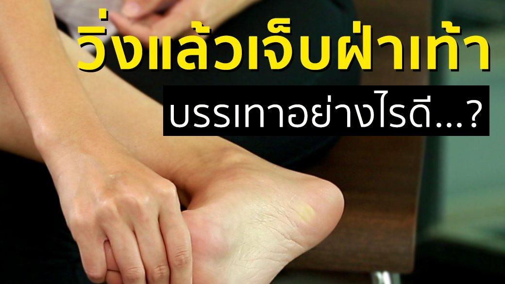คนสู้โรค - วิ่งเเล้วเจ็บฝ่าเท้า บรรเทาอย่างไร?