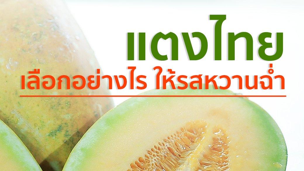 คนสู้โรค - วิธีแตงไทย ผลไม้หลากสรรพคุณ