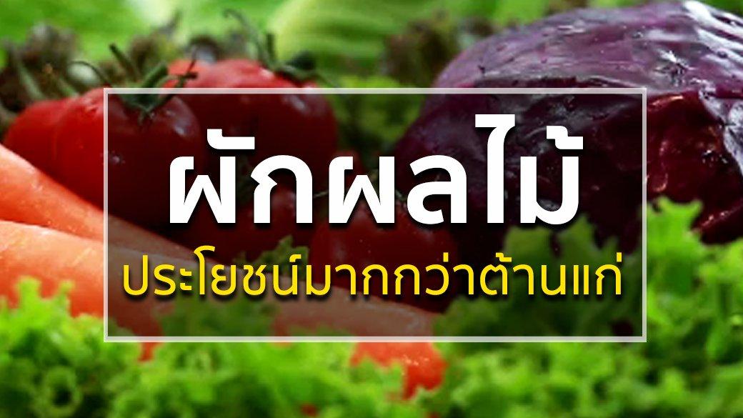คนสู้โรค - ประโยชน์ของผักผลไม้