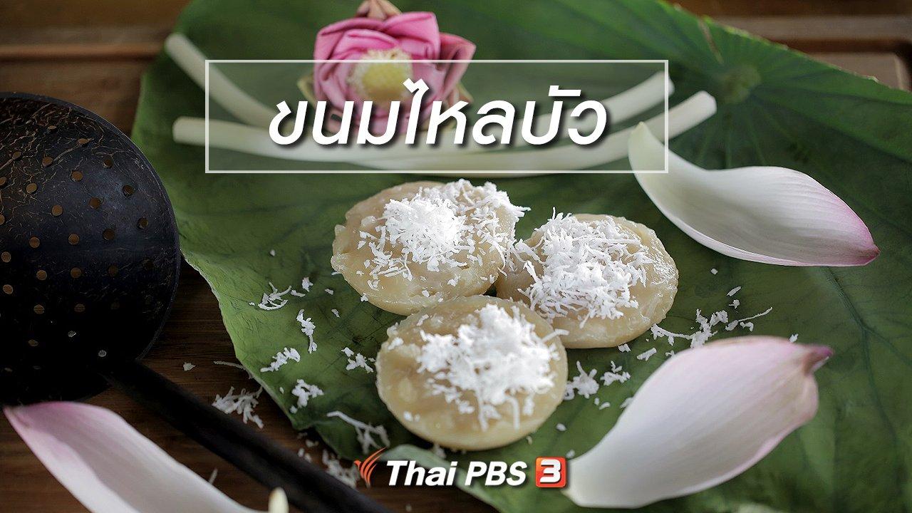 Foodwork - เมนูอาหารฟิวชัน : ขนมไหลบัว