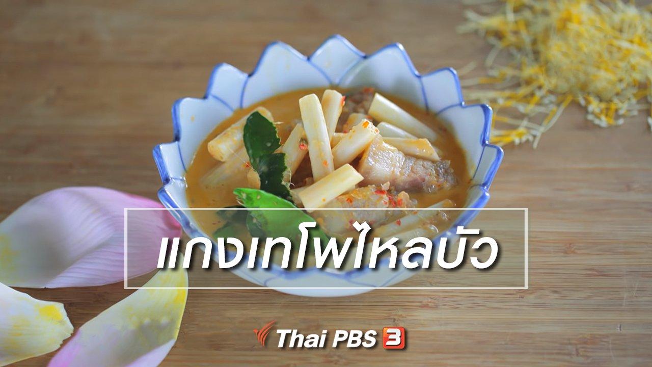 Foodwork - เมนูอาหารฟิวชัน : แกงเทโพไหลบัว