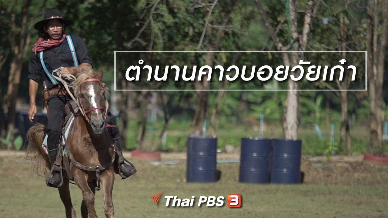 ลุยไม่รู้โรย สูงวัยดี๊ดี - สูงวัยไทยแลนด์ : ตำนานคาวบอยวัยเก๋า
