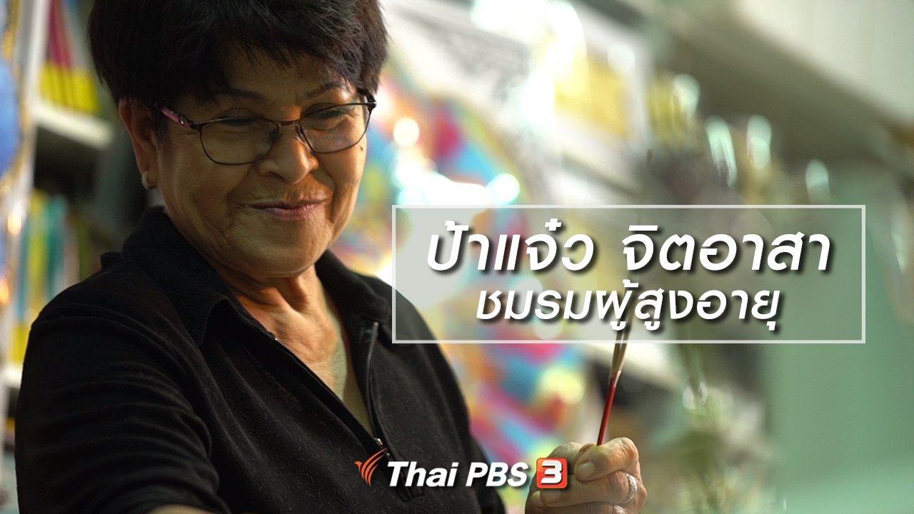 ลุยไม่รู้โรย สูงวัยดี๊ดี - สูงวัยไทยแลนด์ : ป้าแจ๋ว จิตอาสาชมรมผู้สูงอายุ