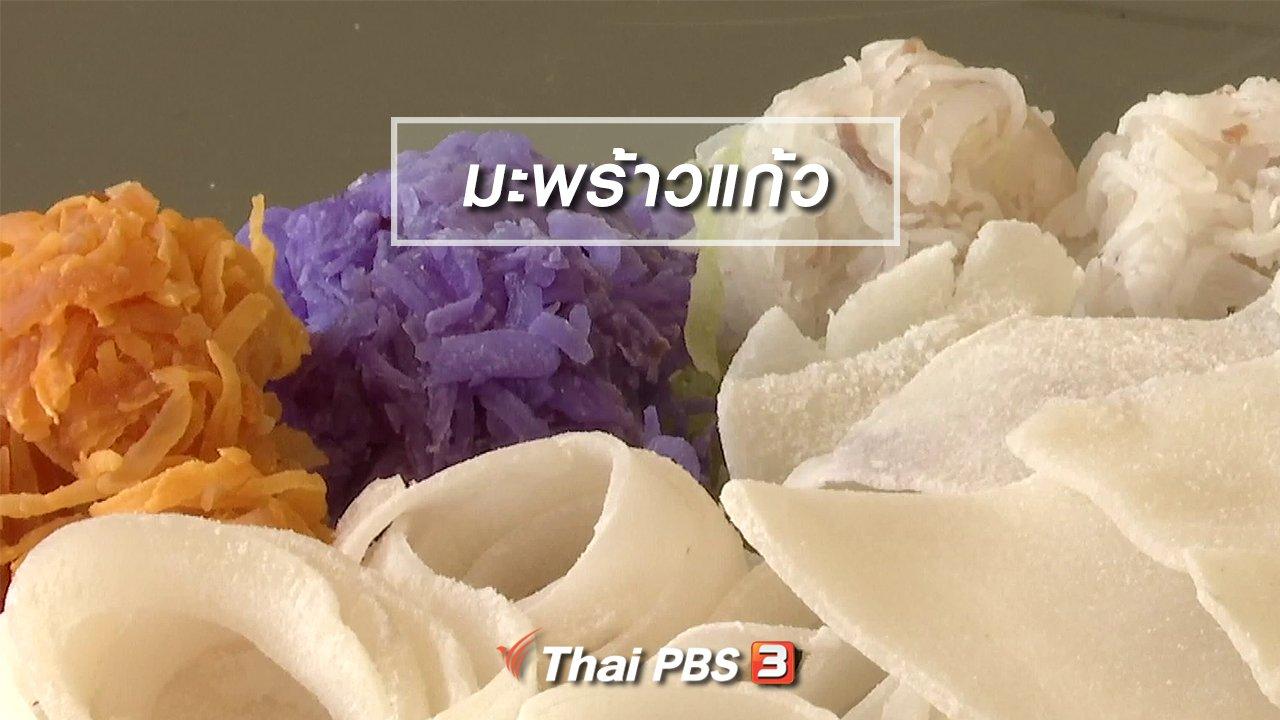 จับตาสถานการณ์ - ตะลุยทั่วไทย : มะพร้าวแก้ว