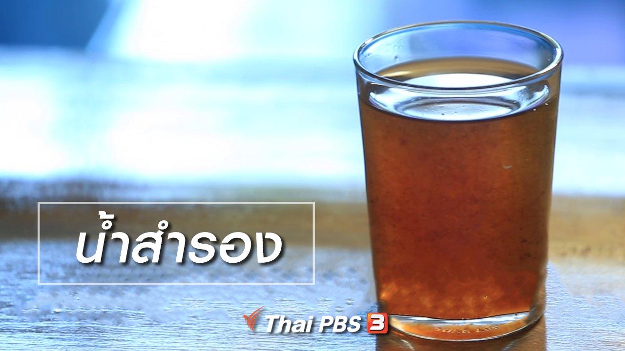 ทั่วถิ่นแดนไทย - เรียนรู้วิถีไทย : น้ำสำรอง