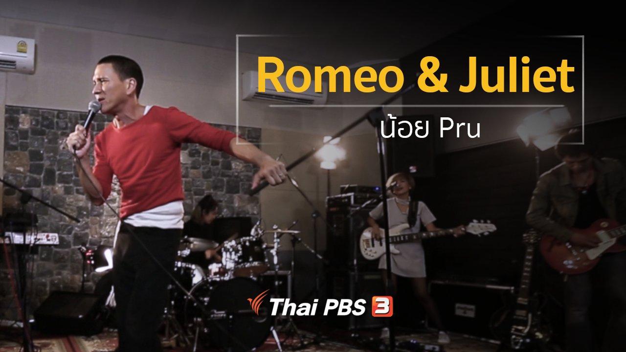 นักผจญเพลง - Romeo & Juliet - น้อย Pru