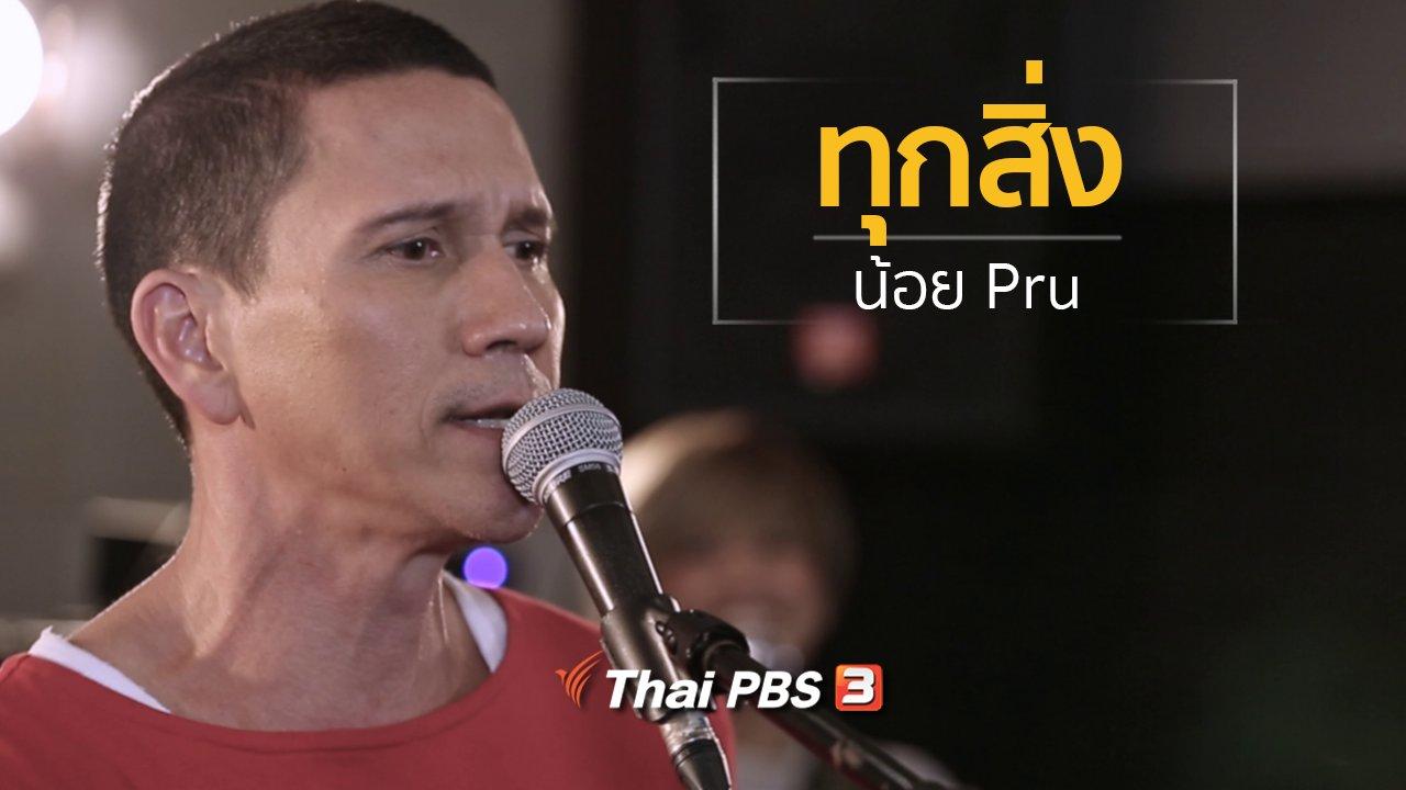 นักผจญเพลง - ทุกสิ่ง - น้อย Pru