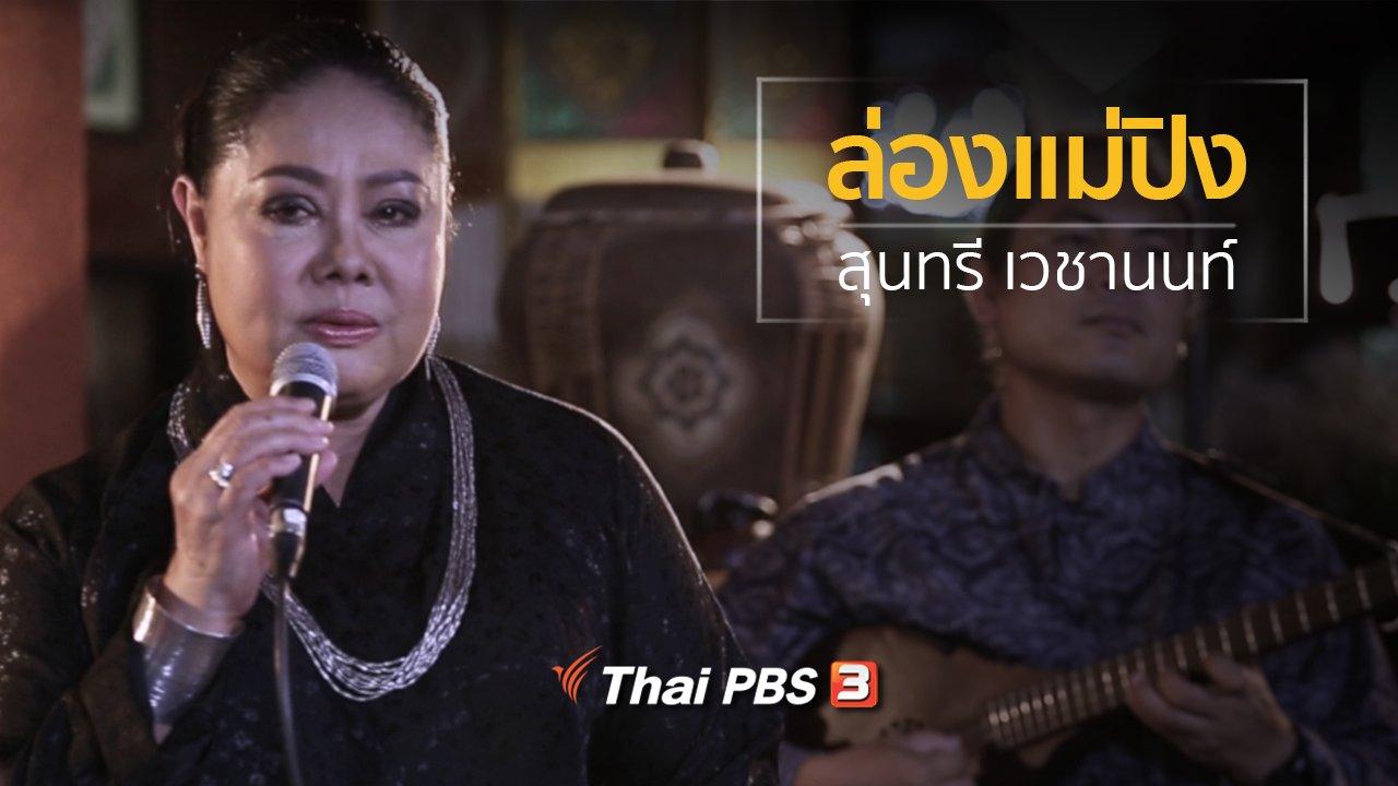 นักผจญเพลง - ล่องแม่ปิง - สุนทรี เวชานนท์