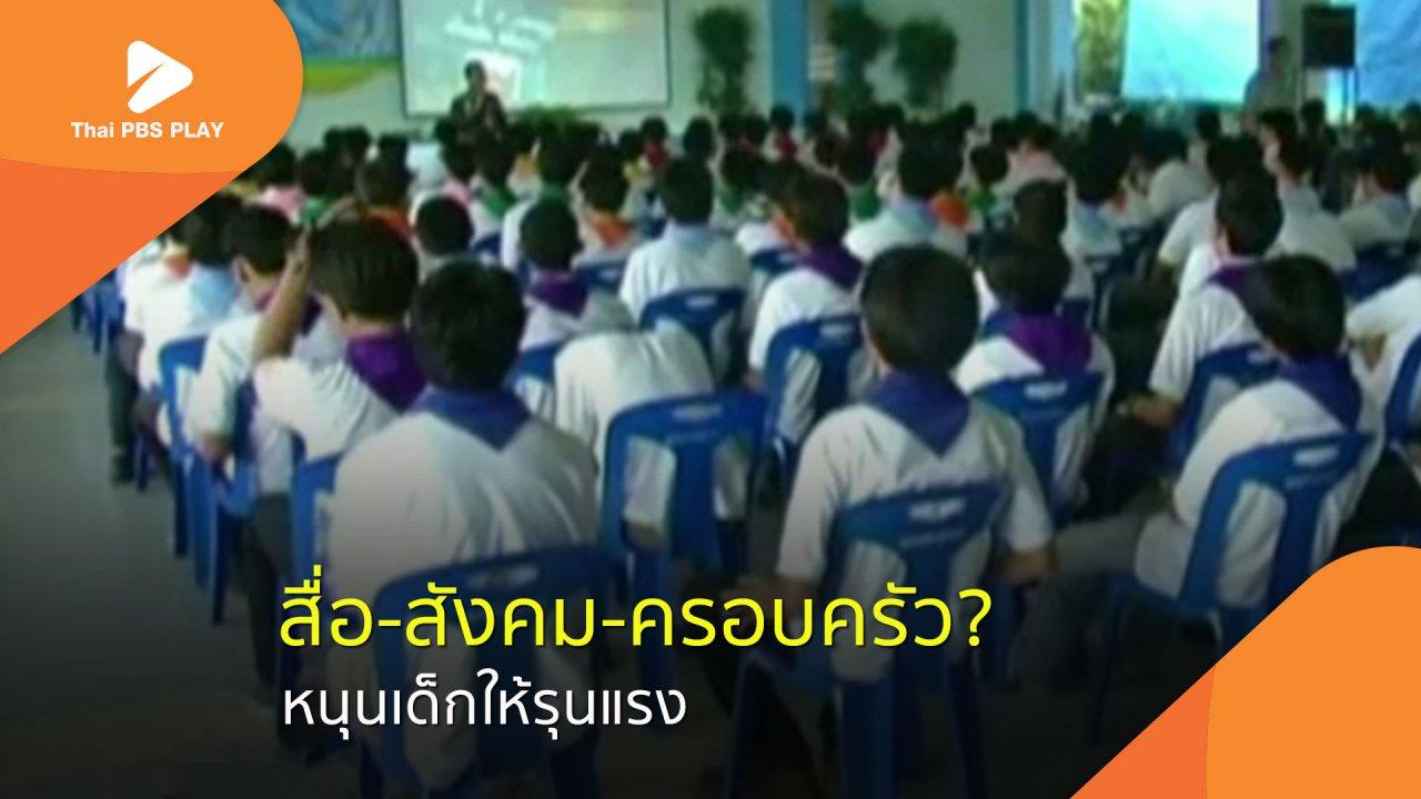 Thai PBS Play - สื่อ-สังคม-ครอบครัว? หนุนเด็กให้รุนแรง