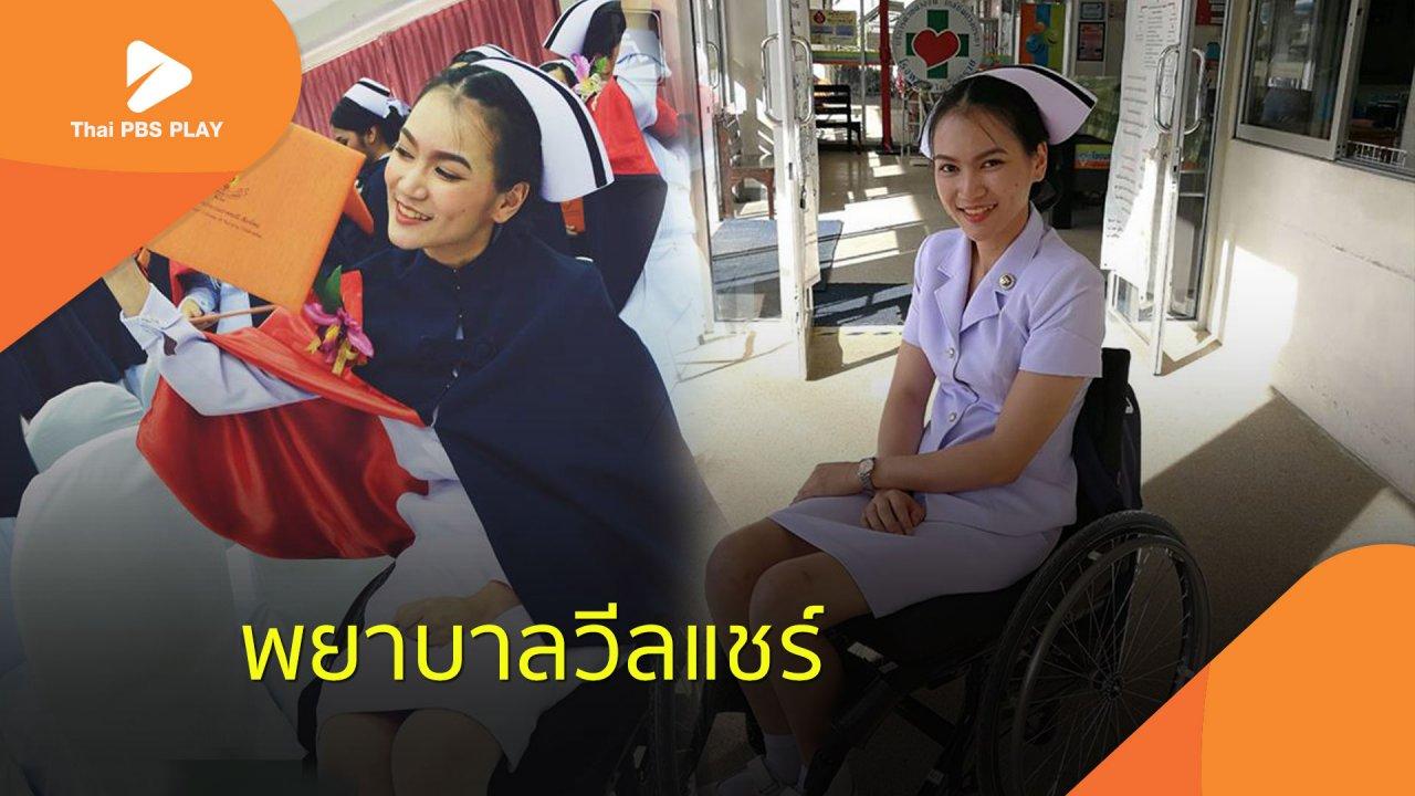 Thai PBS Play - พยาบาลวีลแชร์